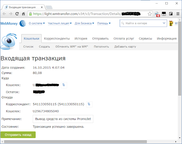 PromoJet - выплата на WebMoney от 16.10.2015 года (гривна)