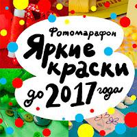 https://naduschkin.blogspot.fi/2016/06/fotomarafon-yarkie-kraski.html