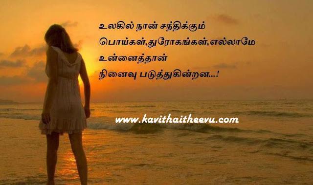 tamil love memories poem, download tamil sad love memories poem images, 2016 Tamil sad love memories poems