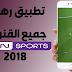 تحميل التطبيق العملاق لمشاهدة باقة ضخمة ومتنوعة من القنوات العربية والعالمية المشفرة  في تحديث جديد