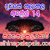 Lagna Palapala Ada Dawase | ලග්න පලාපල | Sathiye Lagna Palapala 2020 | 2020-04-14