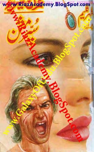 Super Mission سپر مشن  by Mazhar Kaleem