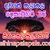 Lagna Palapala Ada Dawase  | ලග්න පලාපල | Sathiye Lagna Palapala 2020 | 2020-12-26