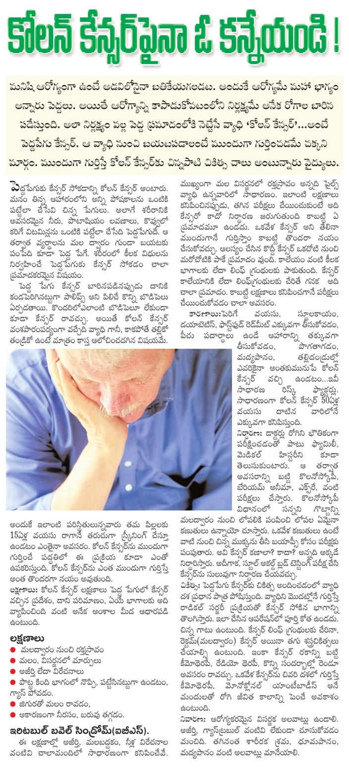 Telugu Web World Article In Telugu About Colon Cancer Symptoms Signs Stages Colon Cancer Also Called Colorectal Cancer Article About Peddapegu Cancer