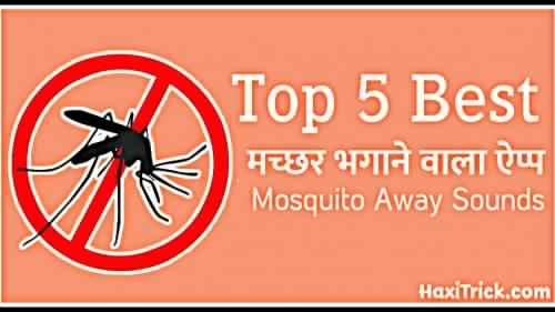 Machar Bhagane Wala App Download Anti Mosquito Sound Mp3
