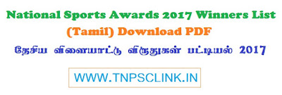 Tnpsc Current Affairs: National Sports Awards 2017