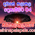 Lagna Palapala Ada Dawase  | ලග්න පලාපල | Sathiye Lagna Palapala 2020 | 2020-12-04