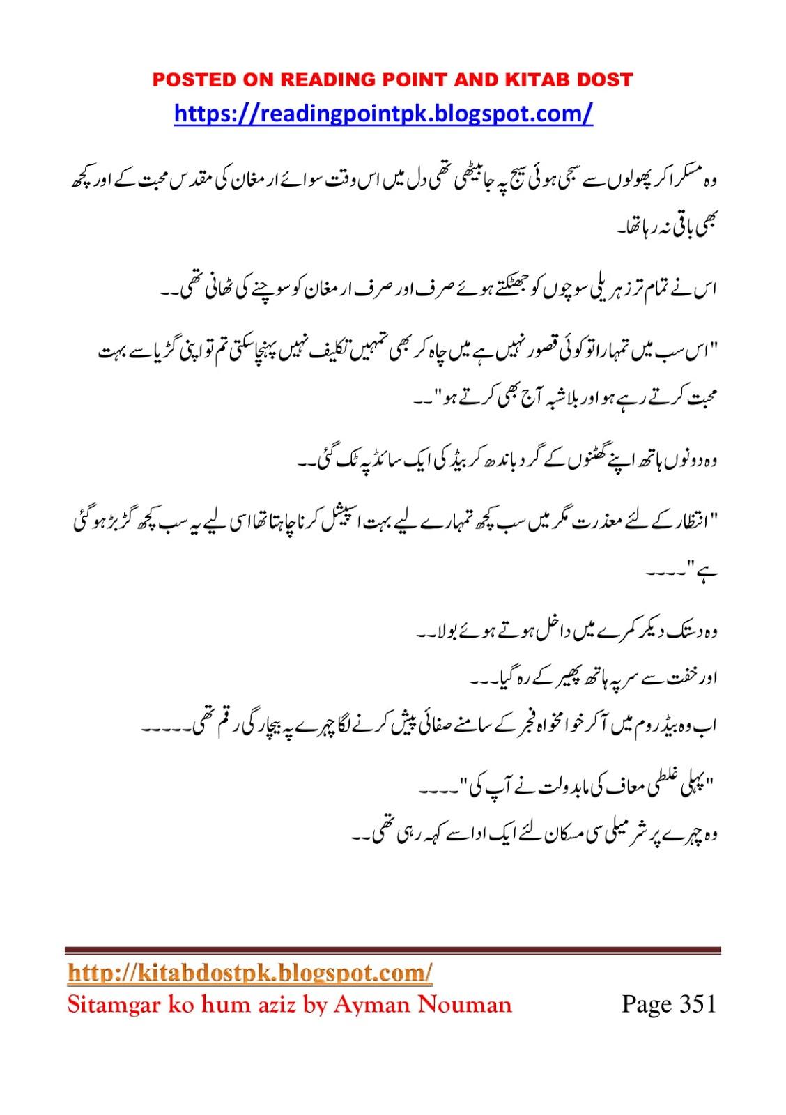 Sitamgar Ko Hum Aziz Part 2 by Ayman Nouman Urdu Novel Read Online