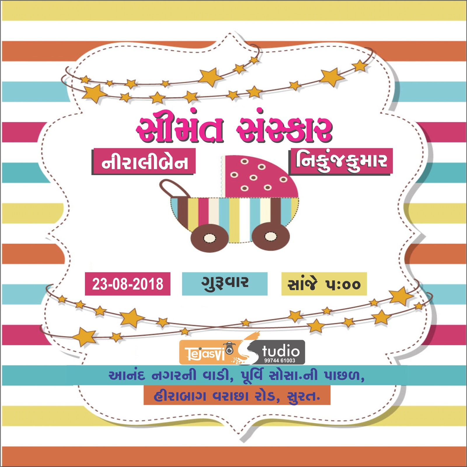 Baby Shower Invitation Cards Gujarati