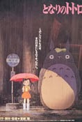 My Neighbor Totoro / 8.0