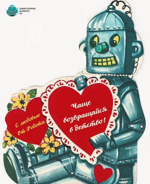 Открытка старая Робот валентинка сердце. Старые американские открытки.