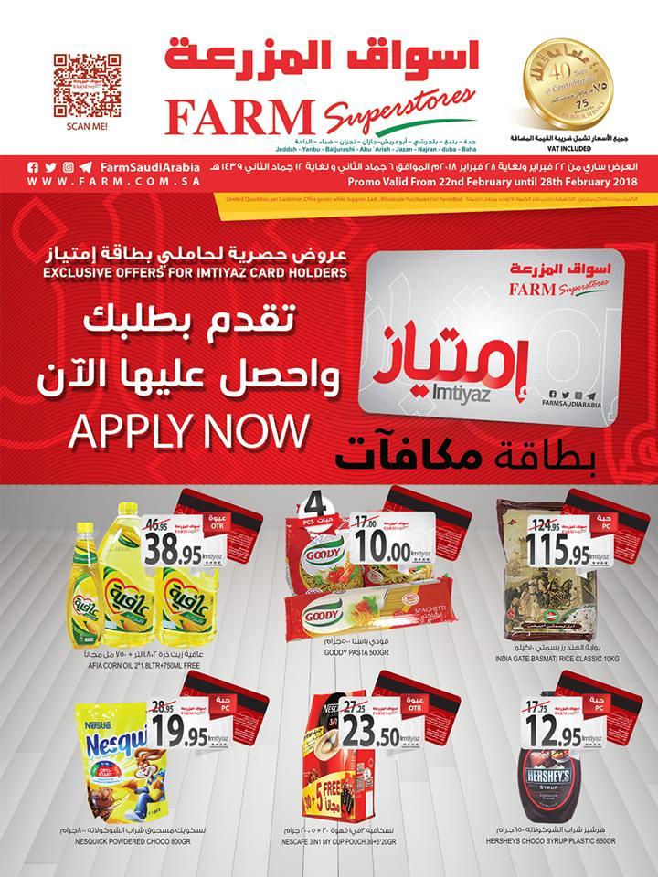 عروض اسواق المزرعة جدة و الجنوبية الاسبوعية من 22 فبراير حتى 28 فبراير 2018