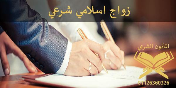 زواج شرعي, الزواج, زواج رسمي, الزواج الشرعي, زواج اسلامي