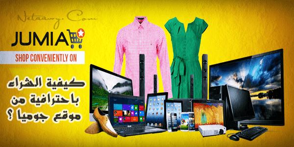 كيفية-الشراء-من-موقع-جوميا-Jumia