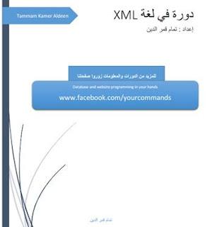 تعلم xml باللغة العربية pdf