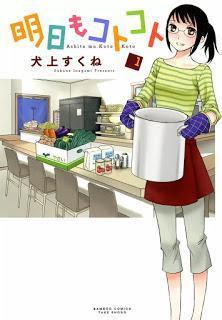 [犬上すくね] 明日もコトコト 第01巻