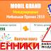 [Лохотрон] MOBIL GRAND (Мобил Гранд) Международная Мобильная Премия - Отзывы, развод!