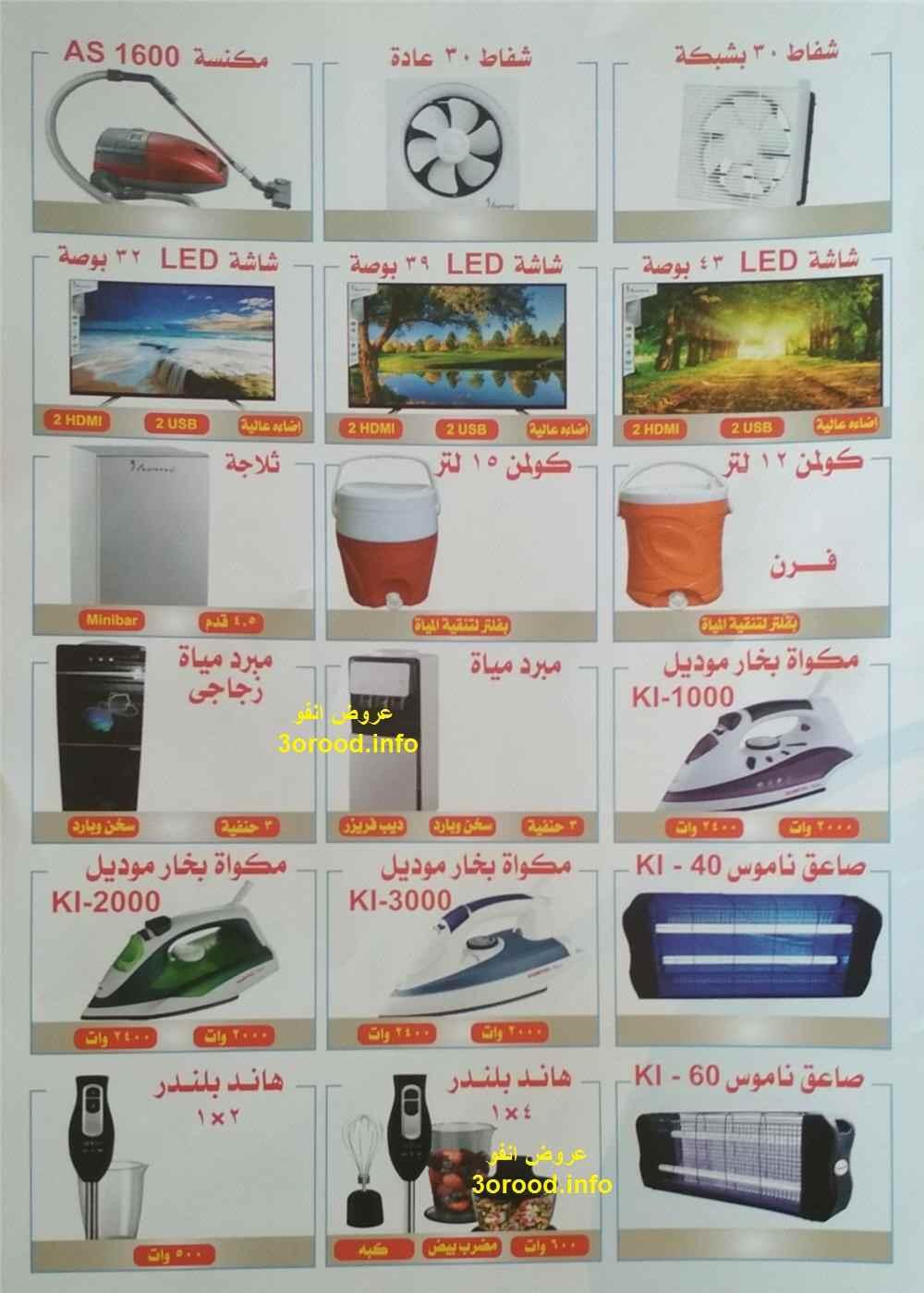 معرض القاهرة الدولى للاجهزة الكهربائية 2018  بارض المعارض
