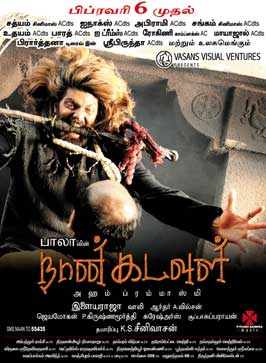 Om sivoham om song lyrics naan kadavul lyrics.