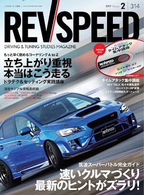 [雑誌] REV SPEED 2017-02月号 Raw Download