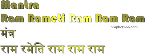 Ram mantra for chest pain