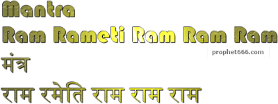 Ram mantra chant for chest pain
