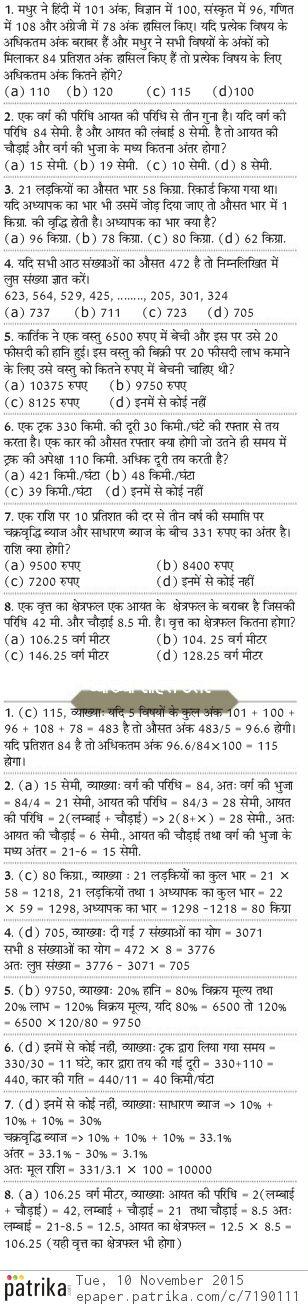 Numerical Ability quiz in hindi : संख्यात्मक योग्यता