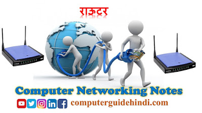 राऊटर : Networking Device