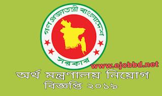 Ministry of finance job circular 2019. অর্থ মন্ত্রণালয় নিয়োগ বিজ্ঞপ্তি ২০১৯