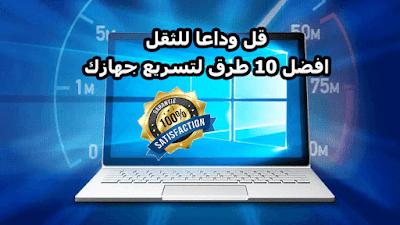 10 طرق بسيطة لتسريع جهاز الكمبيوتر الثقيل على نظام تشغيل ويندوز 10 و 8