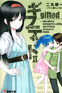 ギフテッド 第01-02巻 [Gifted Vol 01-02]