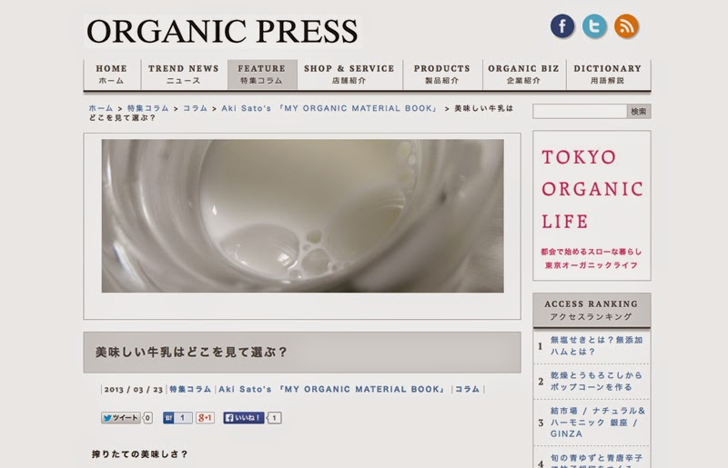 美味しい牛乳はどこを見て選ぶ? http://www.organic-press.com/feature/material_book_04/