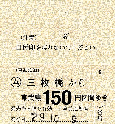 東武鉄道 常備軟券乗車券35 桐生線 三枚橋駅(2017年)