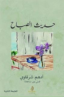 تحميل كتاب حديث الصباح PDF ادهم شرقاوي