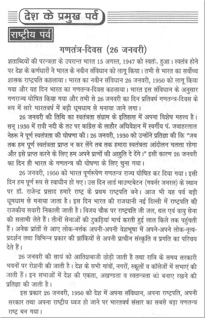 26 January speech in Hindi