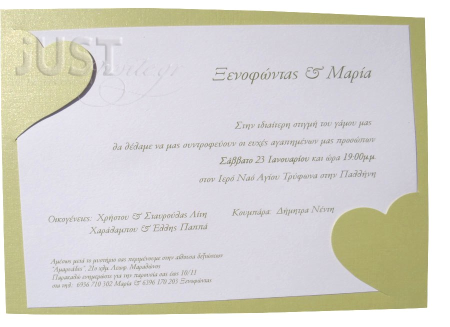 White And Green Wedding Invitations: Wedding Invitations Lime Green-white Hearts A1116