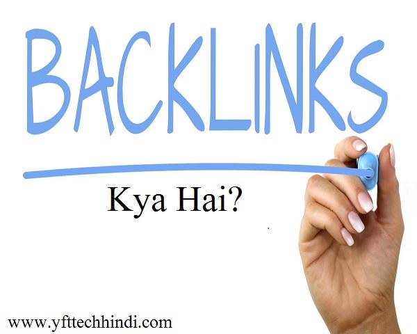 Backlinks Kya Hai or Blogger Ke Liye Kyu Jaruri Hai, SEO Ke Liye Q Jaruri Hai Backlinks