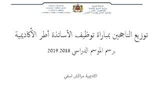 توزيع الناجحين بمباراة توظيف الأساتذة أطر الأكاديمية 2019-اكاديمية مراكش اسفي