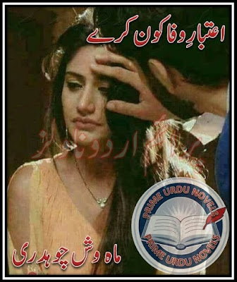 Free download Aitbar e wafa kon keray novel by Mahwish Chaudhary pdf
