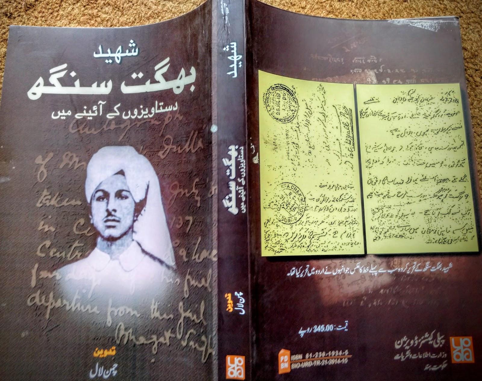 bhagat singh study chaman lal shaheed bhagat singh complete apnaorg com books urdu bhagat singh dastaveezen book php fldr book