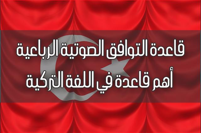 قاعدة التوافق الصوتية الرباعية | أهم قاعدة في اللغة التركية