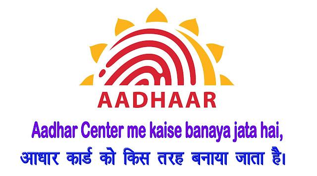 Aadhaar Card ko Kis Tarah Se Banaya Jata hai