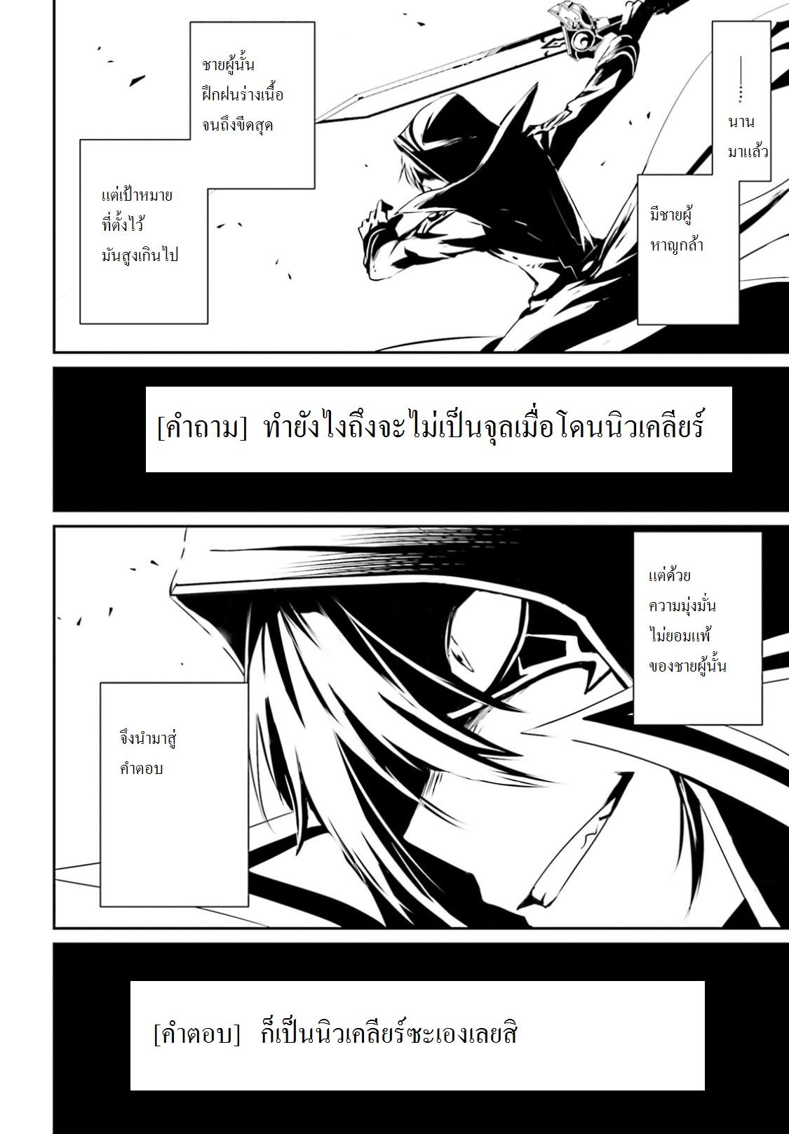 อ่านการ์ตูน Kage no Jitsuryokusha ni Naritakute! ตอนที่ 6 หน้าที่ 28