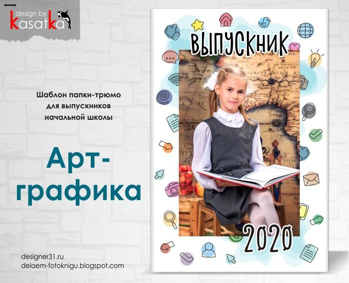 Шаблон выпускного фотоальбома младшие классы