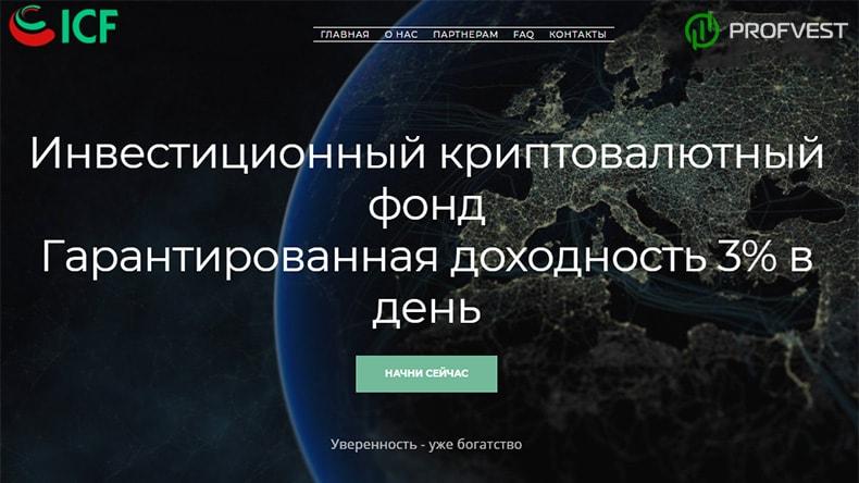 Investmentcf обзор и отзывы HYIP-проекта