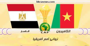 مشاهدة مباراة مصر والكاميرون بث مباشر اليوم 5-2-2017 كأس الأمم الأفريقية