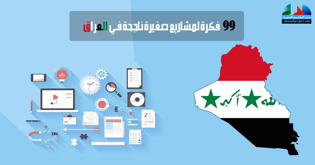 c78fed19d 99 فكرة لمشاريع صغيرة ناجحة في العراق - نادي المشاريع الصغيرة