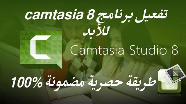 برنامج كامتازيا ستوديو 8
