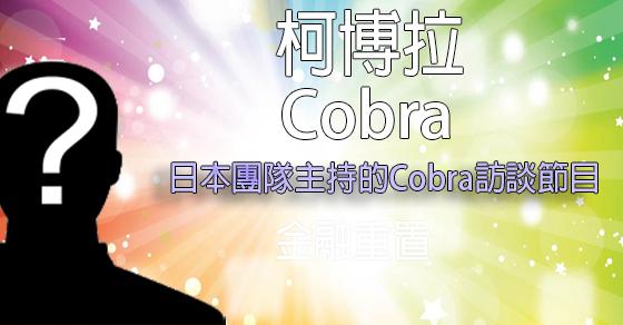 [揭密者][柯博拉Cobra]2016年11月訪談:日本團隊主持的Cobra訪談節目