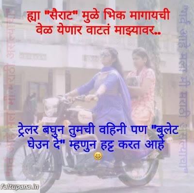 Sairat Marathi Troll